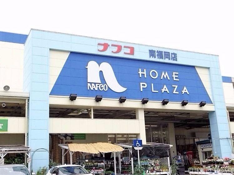 ナフコ南福岡店まで歩いて5分です