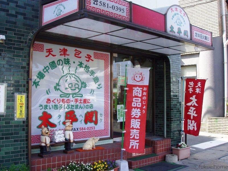人気の豚まんが美味しいです。テイクアウト専門のお店です