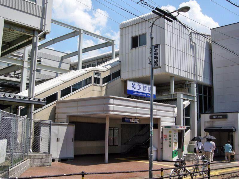 雑餉隈駅まで徒歩9分です