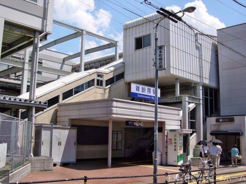 雑餉隈駅まで歩いて2分です