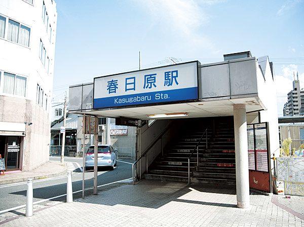春日原駅まで歩いて12分です