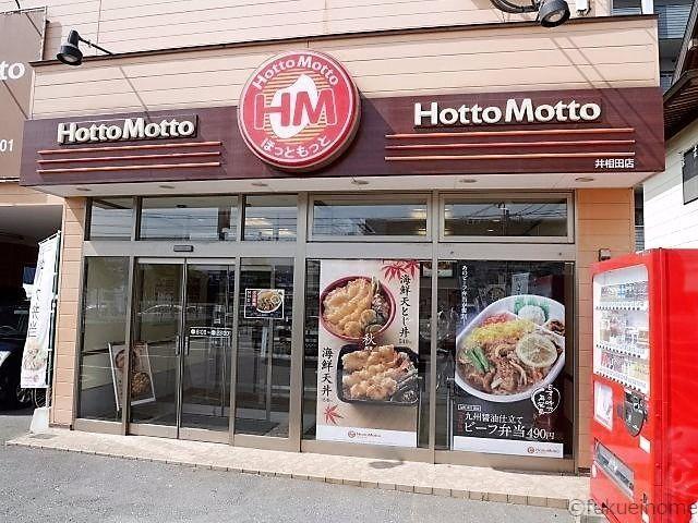 ほっともっと井相田店まで徒歩10分です