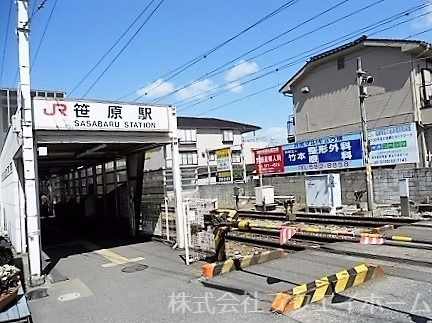 JR笹原駅から徒歩17分