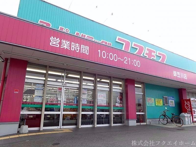 ドラッグコスモス御笠川店まで歩いて6分です