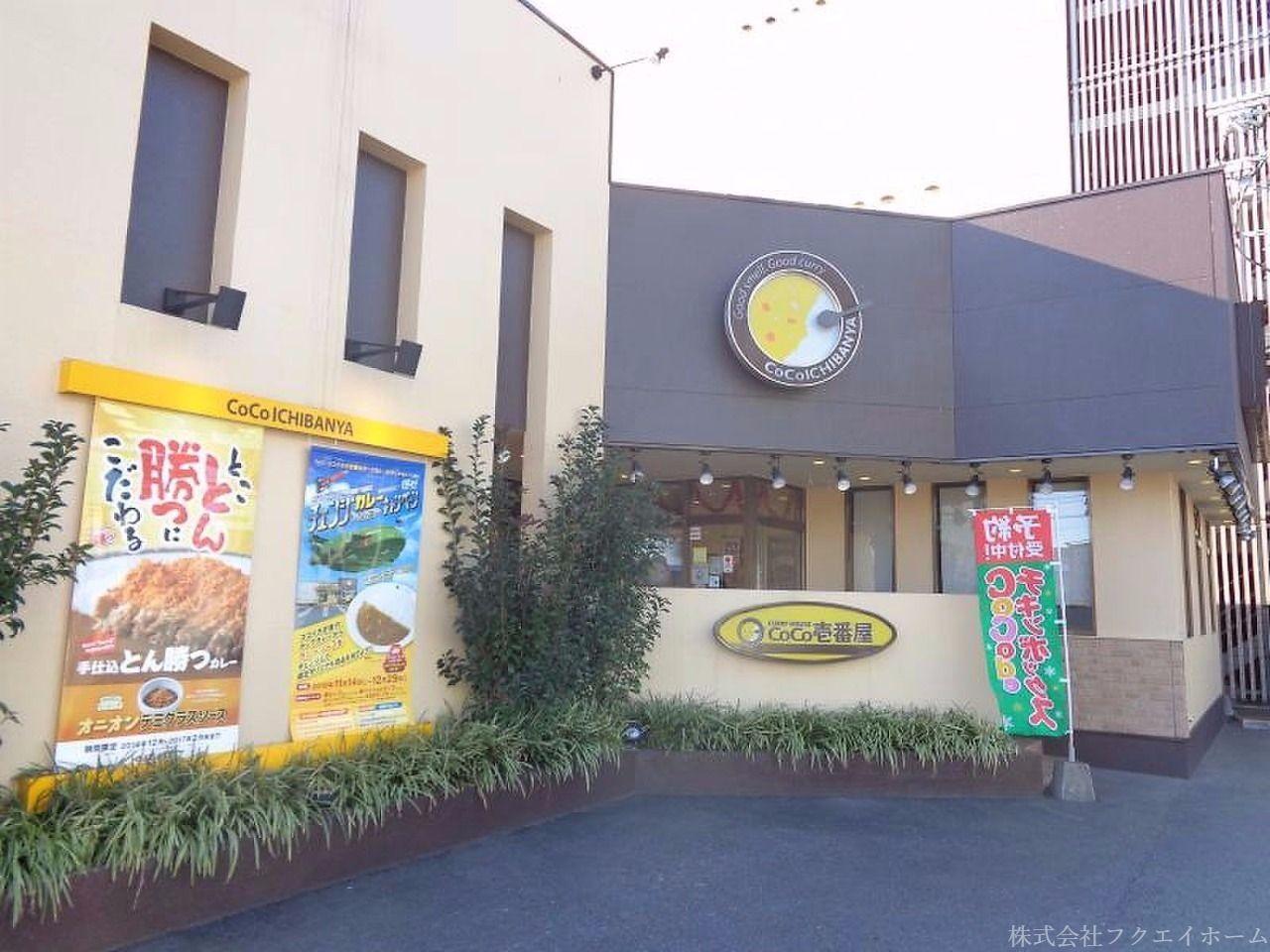 CoCo壱番屋福岡南バイパス店まで歩いて11分です