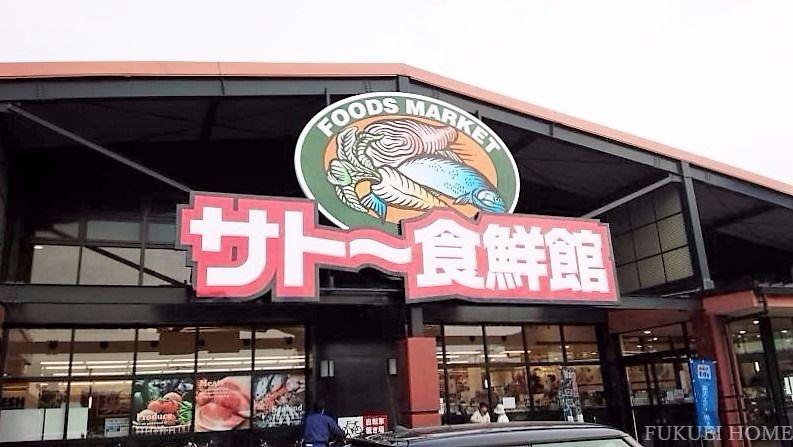 サトー食鮮館山田店まで歩いて5分です