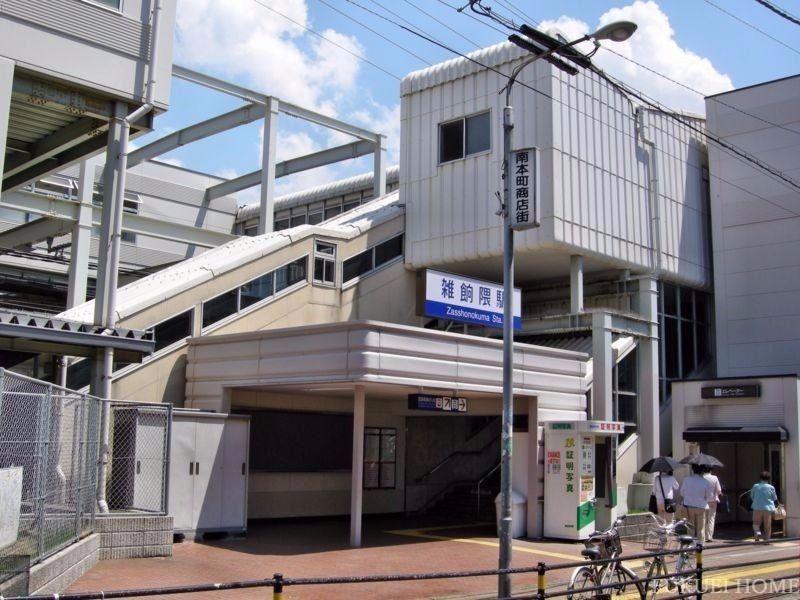 雑餉隈駅まで歩いて7分です
