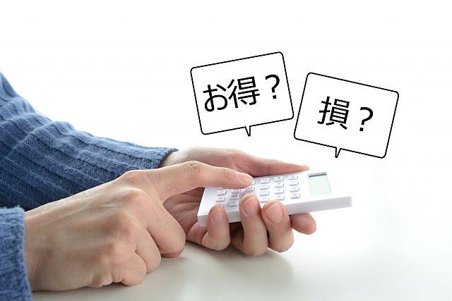 買取業者に不動産を売却するメリットを説明します