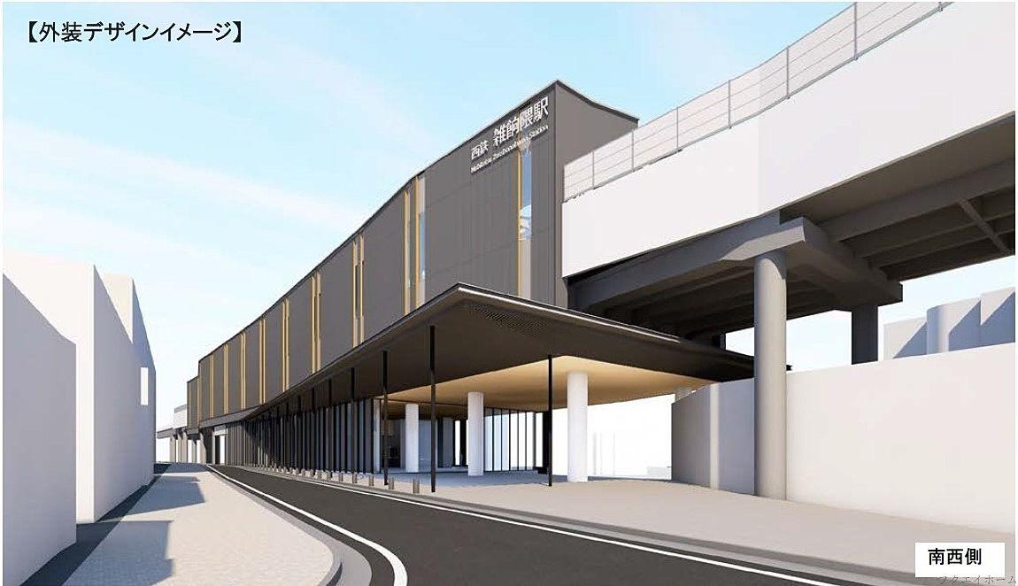 西鉄雑餉隈駅の高架駅舎のデザインイメージ