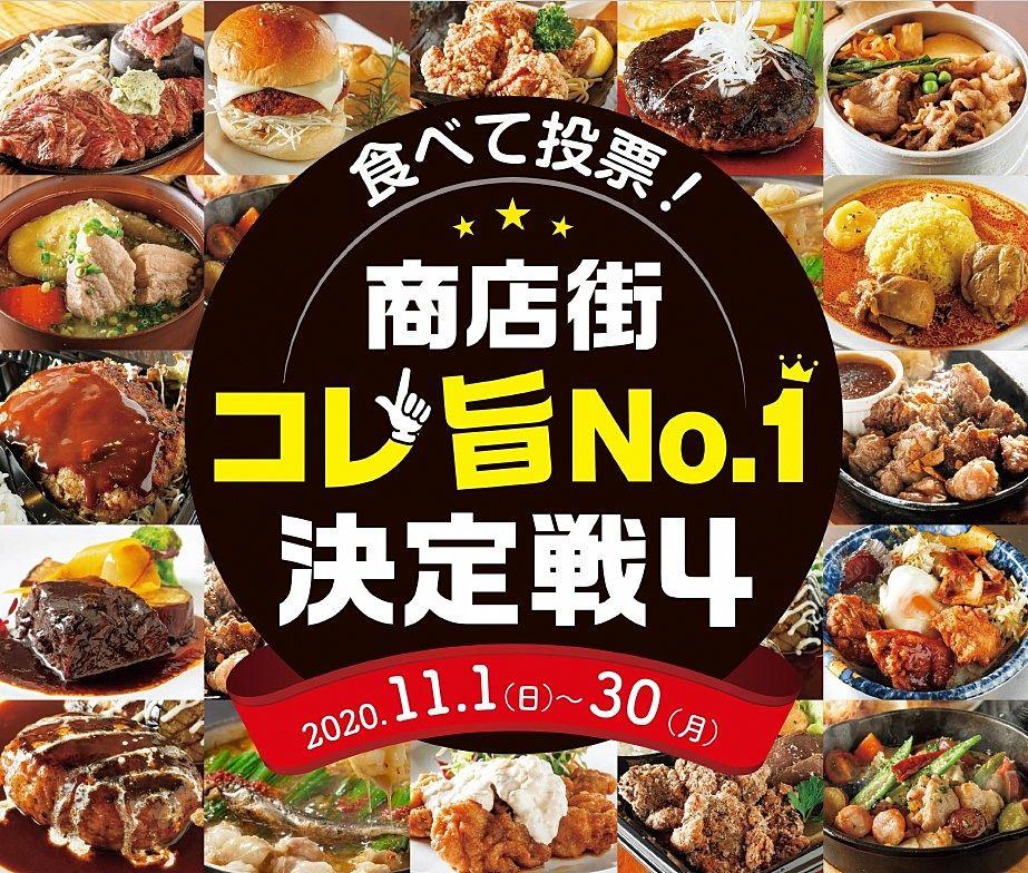 福岡市 「商店街コレ旨(これうま)NO.1決定戦」好評に付き、第4段開催決定です!
