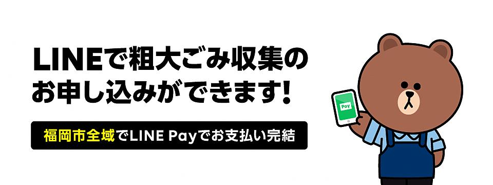 福岡市の粗大ごみはLINEで申込みができます