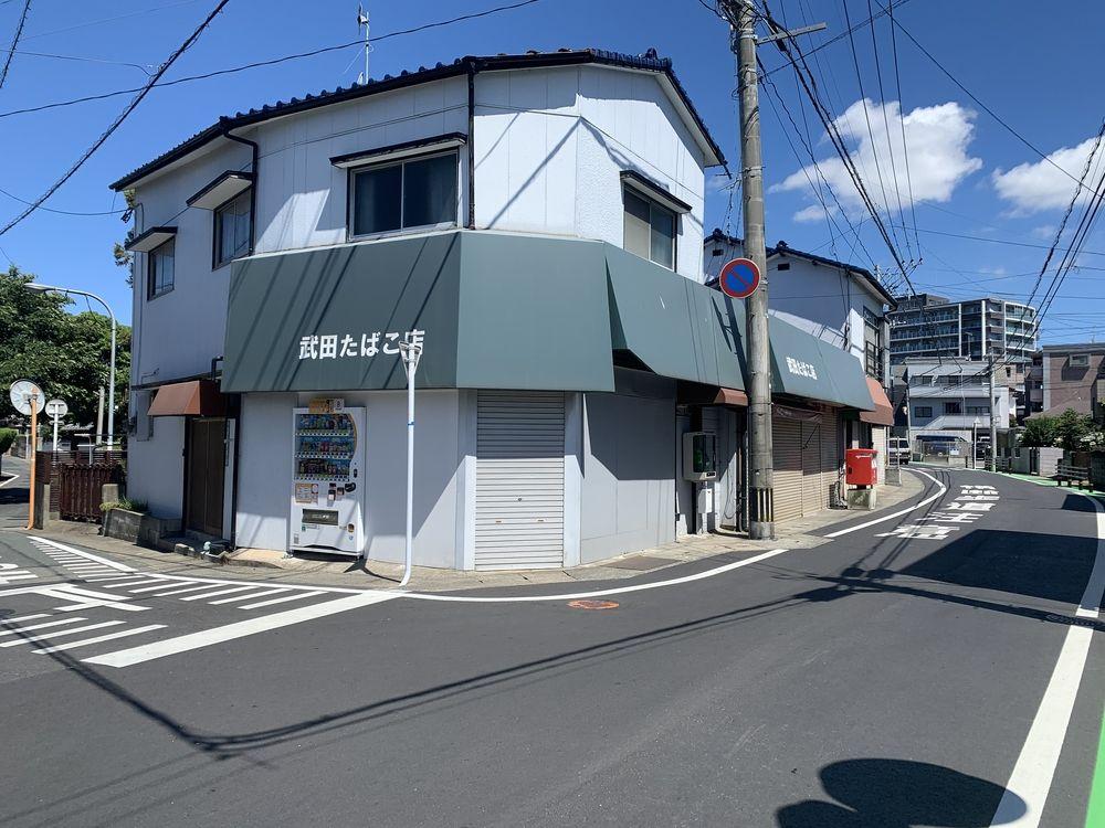 武田鉄矢さん実家 武田たばこ店です