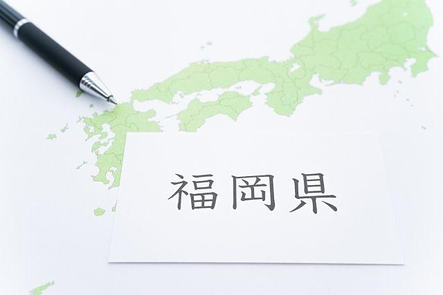 令和元年度の福岡県の不動産市場の動向について概況を紹介