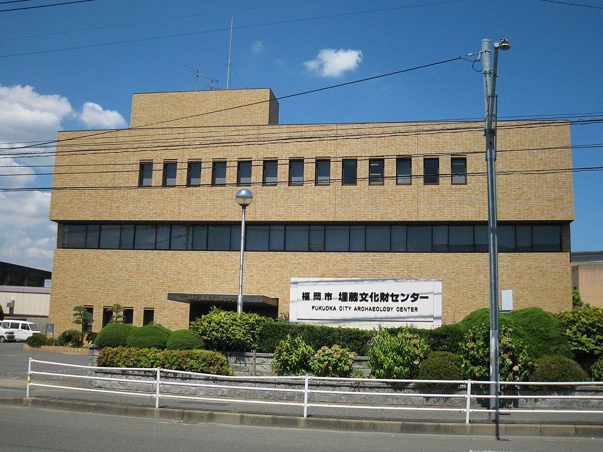 福岡市博多区にある福岡市埋蔵文化財センターです
