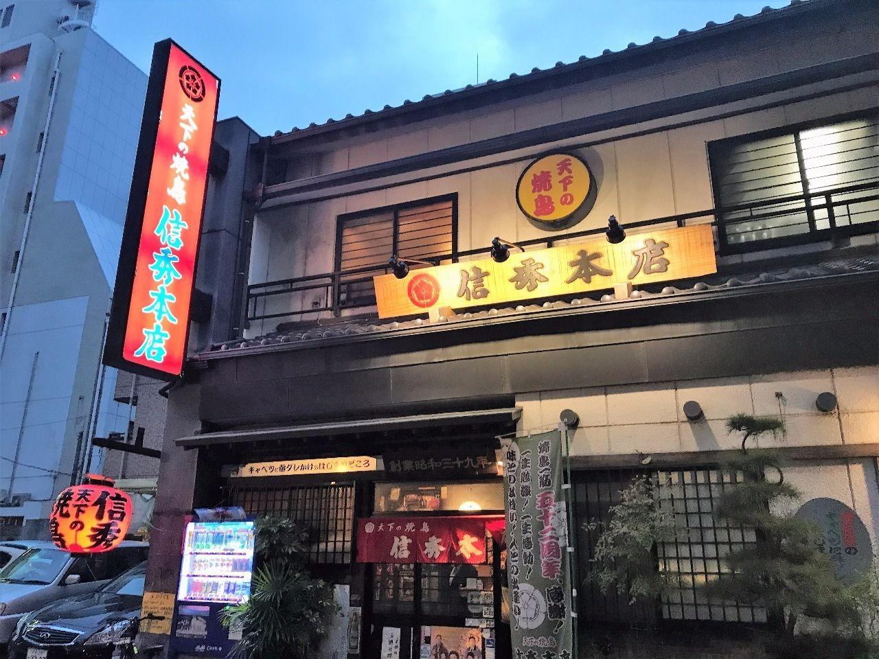 博多のオススメ焼き鳥屋  信秀本店