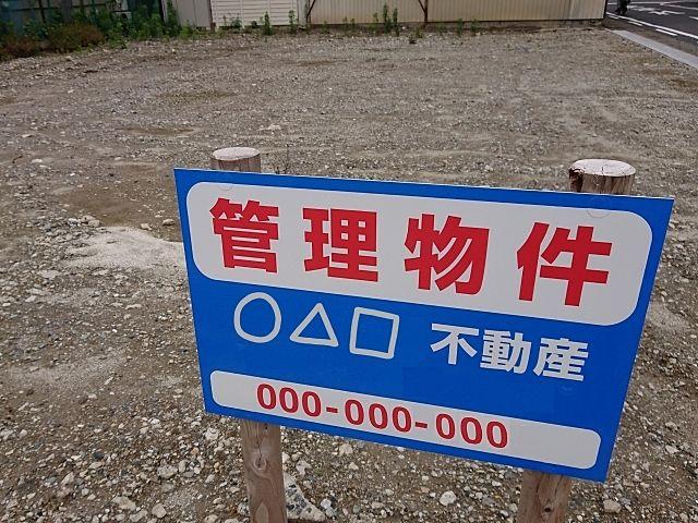 不動産の売買取引・今回は「2つの土地を同時に売却」その2