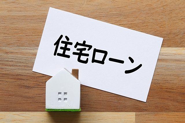 住宅ローンは収益物件の購入には利用できません