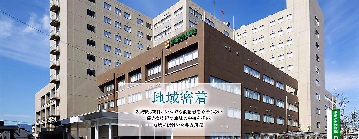 春日市の小児科がある救急病院 福岡徳洲会病院