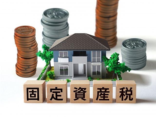 固定資産税と都市計画税とは