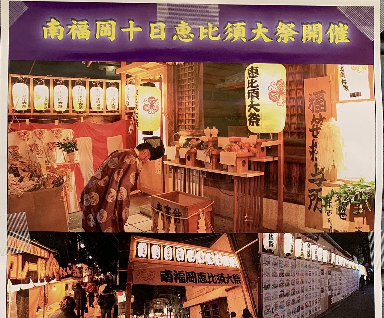 南福岡十日恵比須大祭の2019年の紹介です
