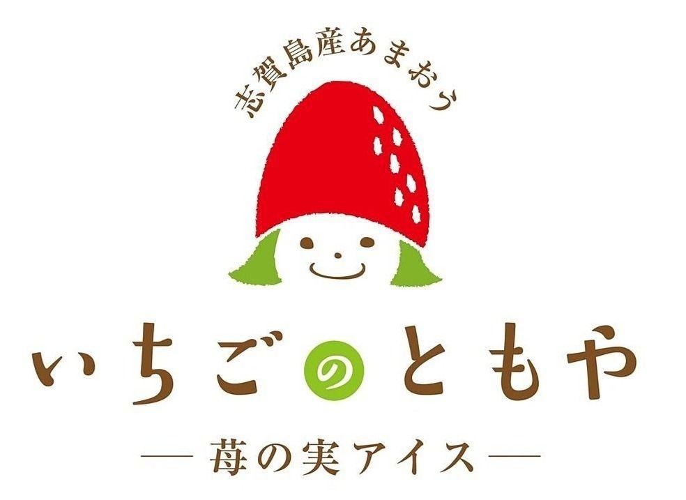 福岡のあまおうのいちごアイスの紹介です