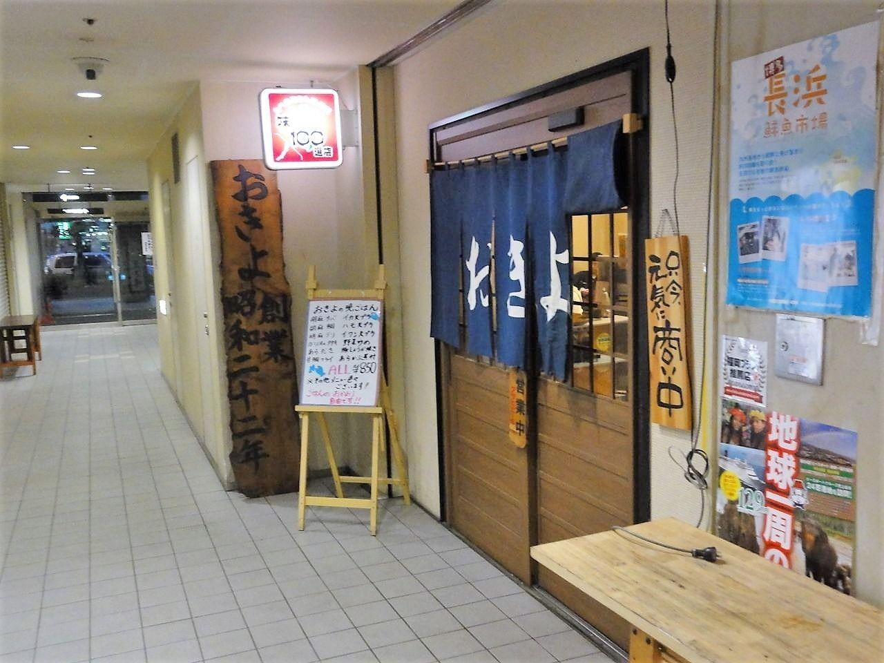 福岡の市場でとれた新鮮なお魚が食べれる、おきよ食堂です