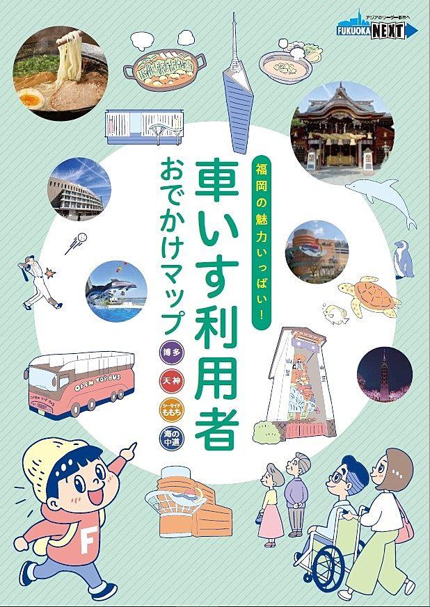 福岡市内を車いすで出かける時に便利な地図です